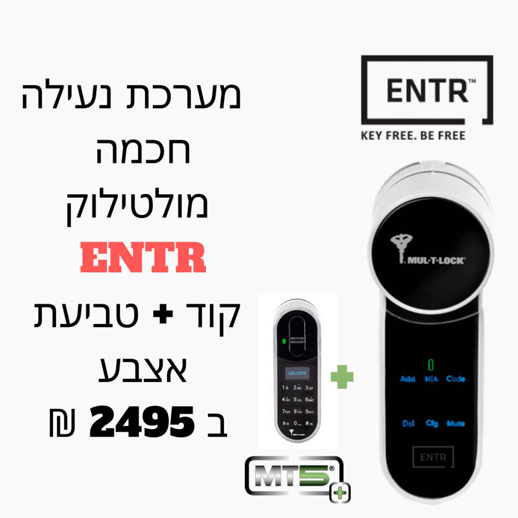 multilock_enter_smart_lock