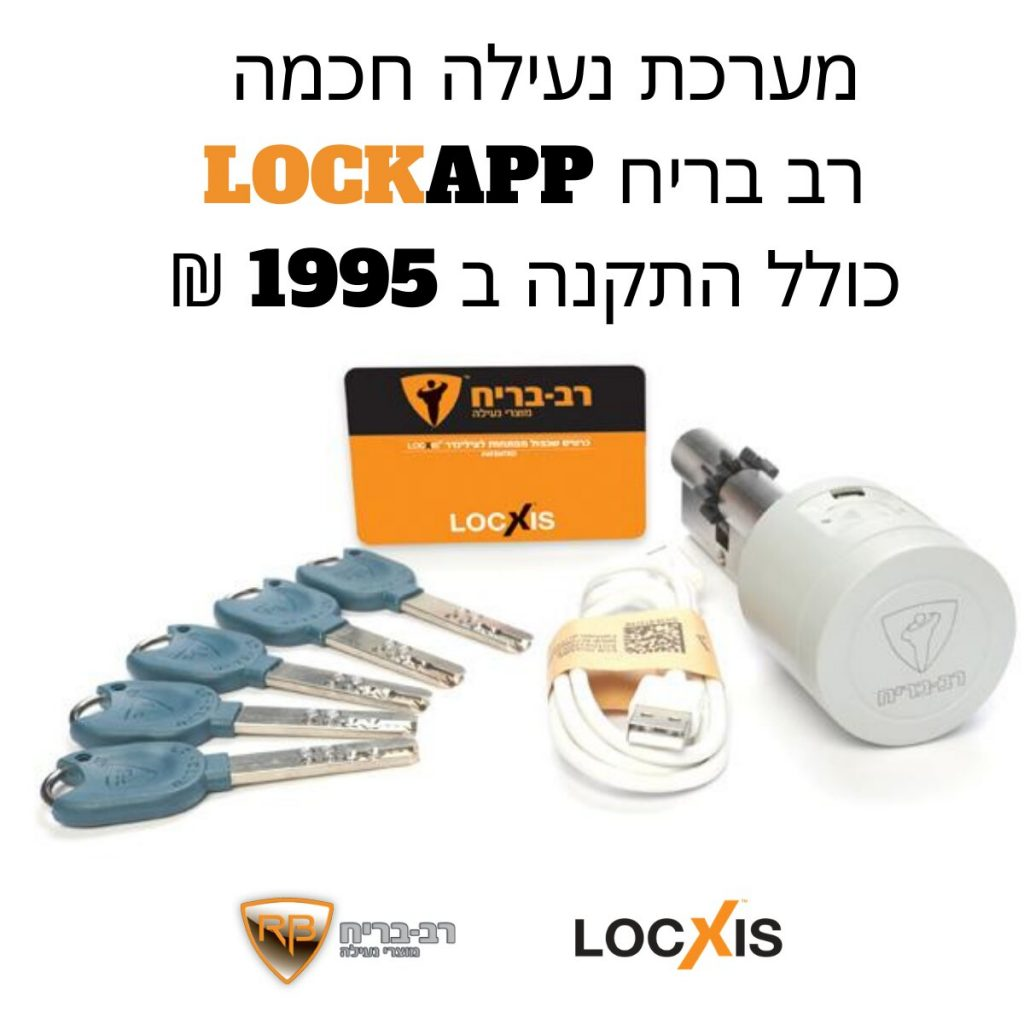 lockapp_rav_bariach