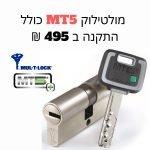 multilock_mt5_sale